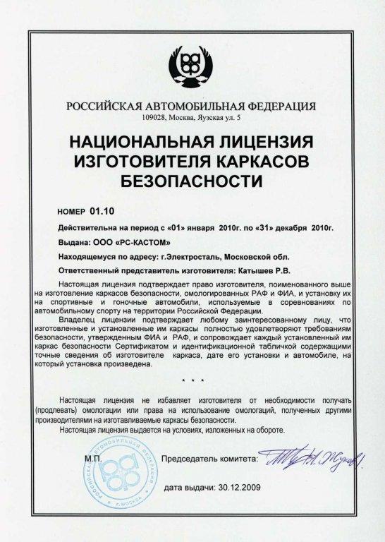 Лицензия РАФ